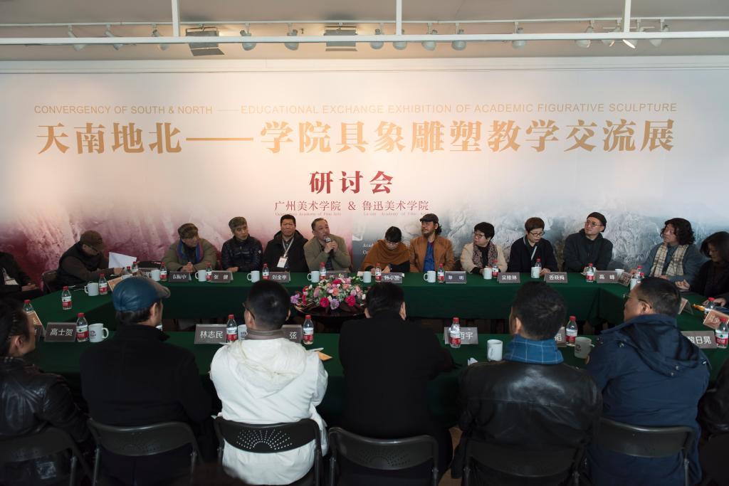 """""""天南地北""""――学院具象雕塑教学交流展在广州美术学院举办"""